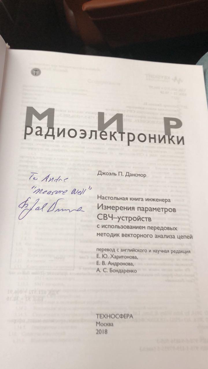подписанная книга
