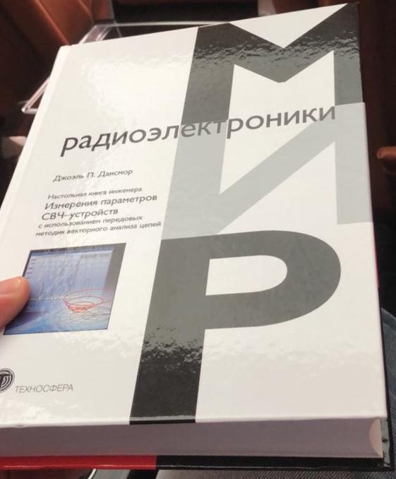 книга Джоэля Дансмора